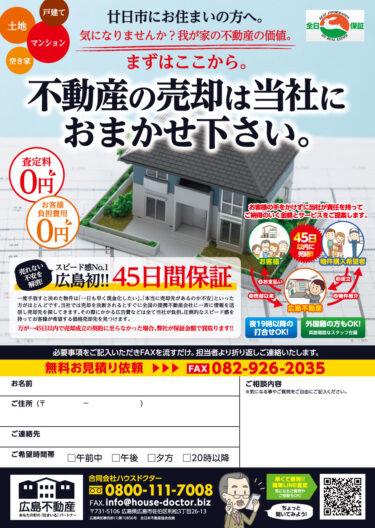 広島で広島不動産が選ばれる理由